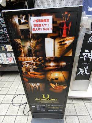 上野御徒町・メンズエステ「ULTIMATE SPA(アルティメットスパ)」の看板