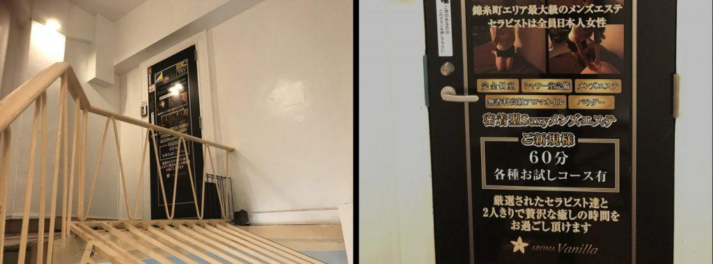 錦糸町・メンズエステ 「アロマバニラ」の入口と看板