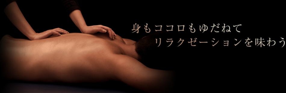 上野・メンズエステ「癒しの空間Annex」のお店情報ページへリンク