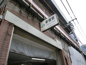 メンズエステ「アロマエイト」のある新橋駅
