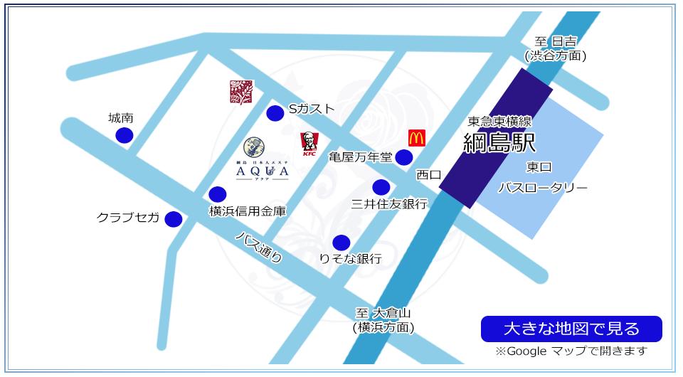 横浜/綱島・メンズエステ「AQUA〜アクア」のアクセスマップ