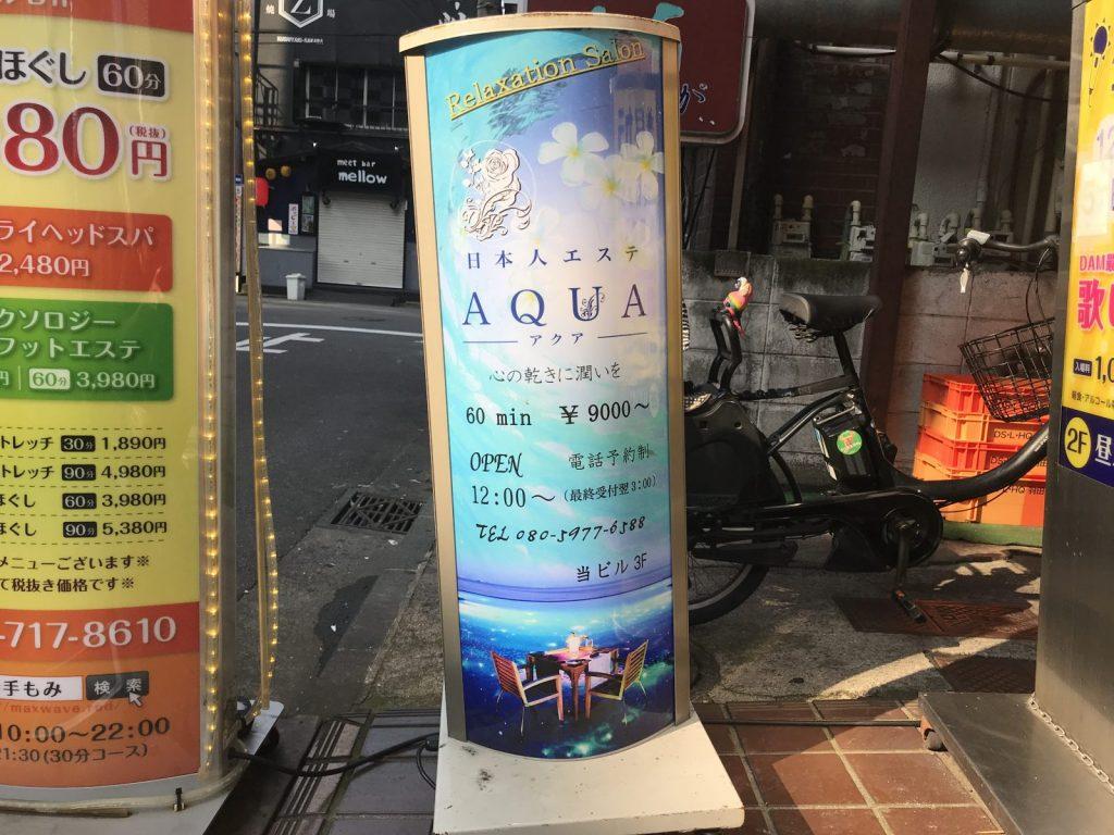 横浜/綱島・メンズエステ「AQUA〜アクア」の看板