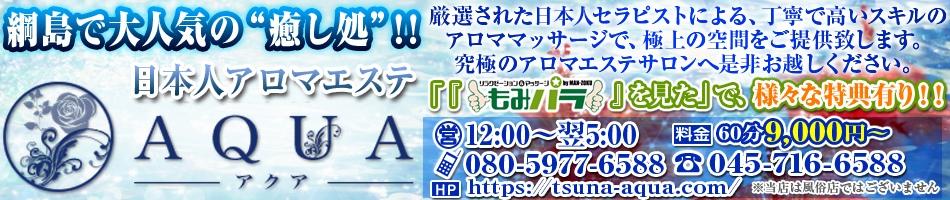 横浜/綱島・メンズエステ「AQUA〜アクア」のお店情報ページへリンク
