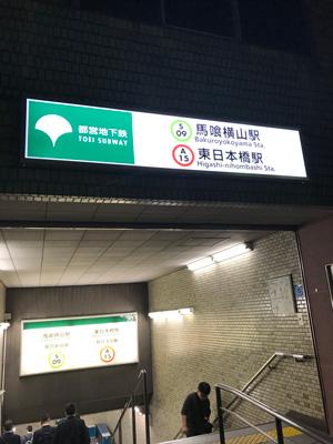 メンズエステ「ベリーズスパ」のある馬喰横山駅・東日本橋駅