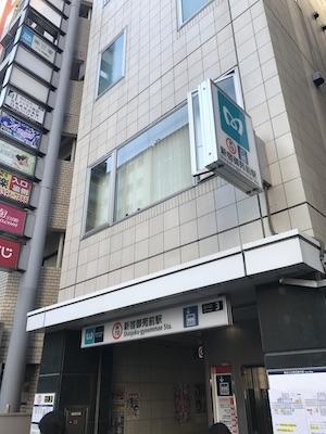 メンズエステのある東京メトロ「新宿御苑前駅」
