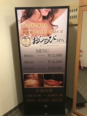 千葉/市川・メンズエステ「おしのびSPA」の看板
