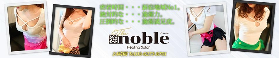 歌舞伎町・メンズエステ「ノーブル」の最新情報へリンク