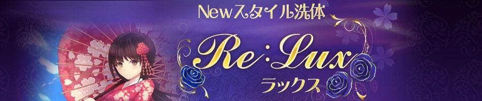 新宿・メンズエステ「Newスタイル洗体ラックス」の情報ページへリンク