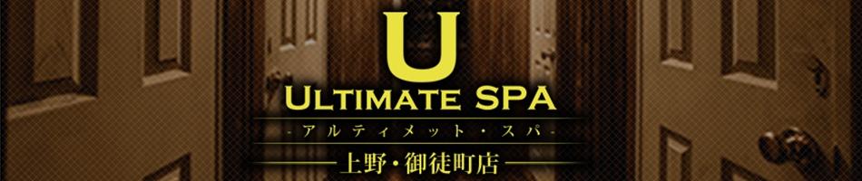 上野御徒町・メンズエステ「ULTIMATE SPA(アルティメットスパ)」のお店情報ページへリンク