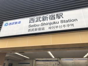 メンズエステがある西武新宿駅