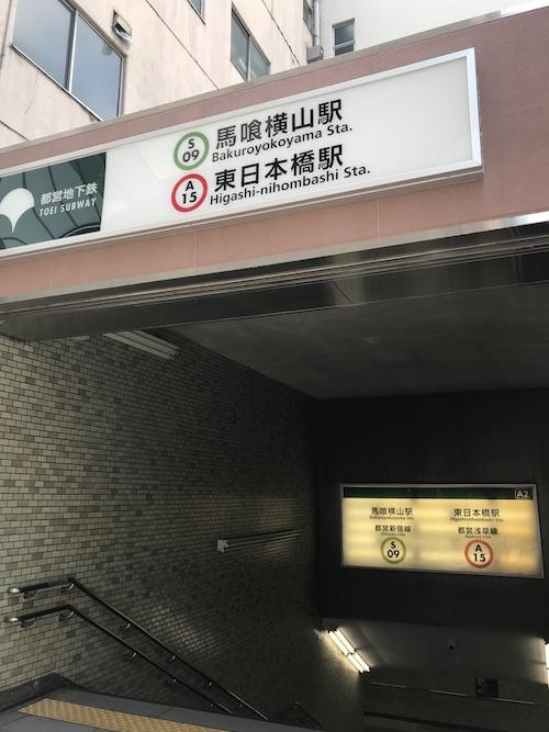 都営地下鉄「馬喰横山駅」「東日本橋駅」