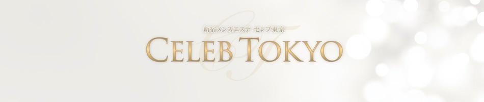 新宿・メンズエステ「セレブ東京」の情報ページへリンク