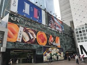 メンズエステ「星の指輪」のある渋谷駅