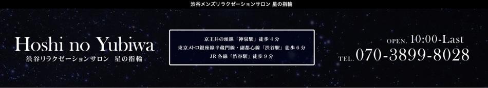 渋谷・メンズエステ「星の指輪」のお店情報ページへリンク