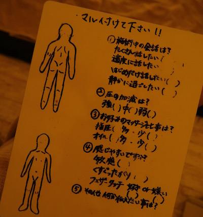 船橋メンズエステ「1LDK secretroom」の体験談