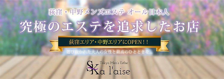中野・荻窪メンズエステ「東京 a laise(アレイズ)SK」のリンクバナー
