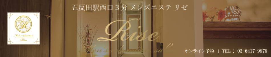 五反田・メンズエステ「Rise リゼ」のリンクバナー