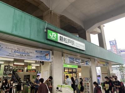 新松戸メンズエステ「男を癒す大人SPA the LEON レオン」のある新松戸駅