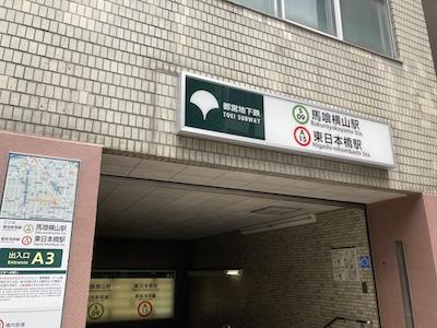 小伝馬町メンズエステ「ベリーズスパ」のある馬喰横山駅