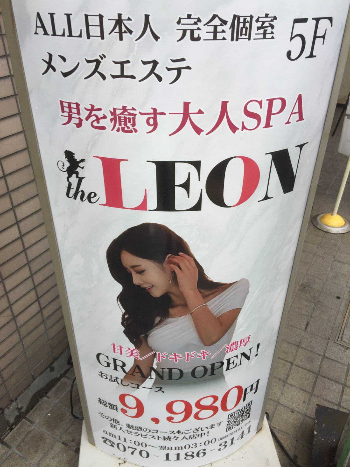 新松戸メンズエステ「男を癒す大人SPA the LEON レオン」の看板