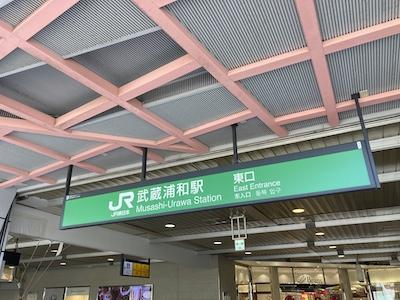 浦和メンズエステ「紅」のある武蔵浦和駅