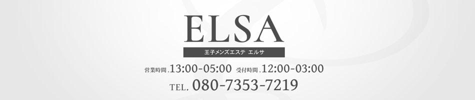 王子メンズエステ「ELSA エルサ」のリンクバナー