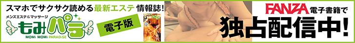 もみパラ Vol,9
